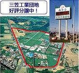 三笠工業団地