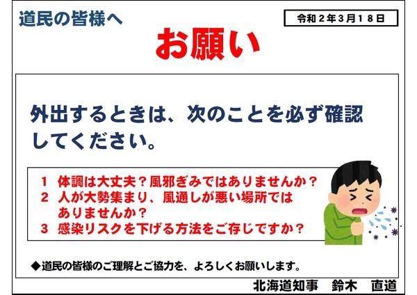 ▶コロナウイルス関連:R02.03.18 北海道知事発表資料(新たなステージへ)