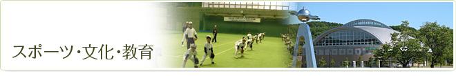 スポーツ・文化・教育